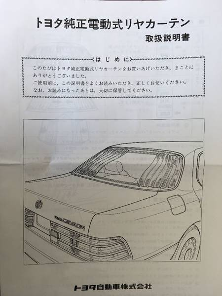 1990 Toyota Celsior C-F-Rackage V8 C-F-PACKAGE In Seattle WA - JDM ...